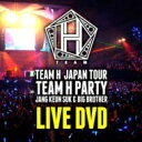 【送料無料】 TEAM H / TEAM H PARTY I JUST WANNA HAVE FUN LIVE DVD 【DVD】