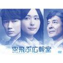 【送料無料】 空飛ぶ広報室 DVD-BOX 【DVD】