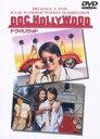 ドク・ハリウッド 【DVD】
