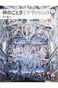 乐天商城 - 神のごときミケランジェロ とんぼの本 / 池上英洋 【全集・双書】