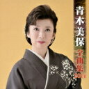 【送料無料】 青木美保 / 青木美保 全曲集 2014 【CD】