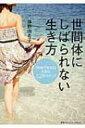 世間体にしばられない生き方 「本音で生きる」ための22のステップ / 藤野由希子 【本】