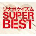 Sonar Pocket ソナーポケット / ソナポケイズム SUPER BEST