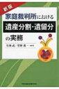 【送料無料】 家庭裁判所における遺産分割・遺留分の実務 / 片岡武 【本】