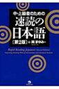 【送料無料】 中・上級者のための速読の日本語 第2版 / 岡まゆみ 【本】