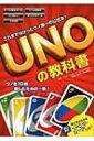 UNOの教科書 / マテル インターナショナル株式会社 【本】