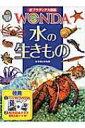 水の生きもの ポプラディア大図鑑WONDA / 武田正倫
