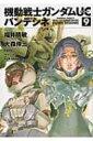 機動戦士ガンダムUC バンデシネ 9 カドカワコミックスAエース / 大森倖三 【コミック】