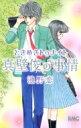ときめきトゥナイト 真壁俊の事情 りぼんマスコットコミックス / 池野恋 【コミック】