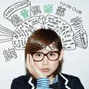 【送料無料】 絢香 アヤカ / 遊音倶楽部〜1st grade〜 【CD】