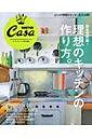 Casa BRUTUS特別編集 完全保存版! 理想のキッチンの作り方 / マガジンハウス 【ムック】