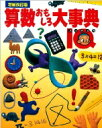 【送料無料】 算数おもしろ大事典IQ 増補改訂版 / 秋山久義 【辞書・辞典】