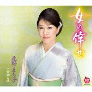 北野まち子 / 女の倖せ / 望郷の橋 【Cassette】
