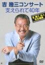 吉幾三 ヨシイクゾウ / 吉幾三コンサート 支えられて40年 【DVD】