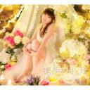 【送料無料】 田村ゆかり タムラユカリ / 螺旋の果実 【初回限定盤】(CD+Blu-ray) 【CD】