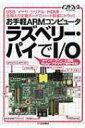 【送料無料】 お手軽ARMコンピュータラズベリー・パイでI / O USB / イーサ / シリアル / HDMI…全部入り定番ボードでハード制御にトライ! インターフェースSPECIAL / Interface編集部 【本】