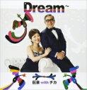 Artist Name: O - 【送料無料】 大橋巨泉 / 豊田チカ / Dream 巨泉withチカ 【CD】