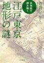 古地図で読み解く江戸東京地形の謎 / 芳賀啓 【本】
