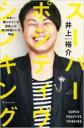 スーパー・ポジティヴ・シンキング 〜日本一嫌われている芸能人が毎日笑顔でいる理由〜 / 井上裕介 (NON STYLE) 【単行本】