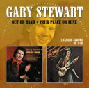 Gary Stewart / Out Of Hand / Your Place Or Mine 輸入盤 【CD】