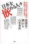 日本を嵌める人々 わが国の再生を阻む虚偽の言説を撃つ / 渡部昇一 ワタナベショウイチ 【単行本】