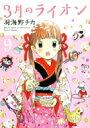3月のライオン 9 ジェッツコミックス / 羽海野チカ ウミノチカ 【コミック】