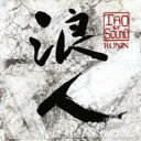 艺人名: T - Tao Of Sound / Ronin 輸入盤 【CD】