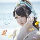 Ray / lull〜そして僕らは〜 / TVアニメ「凪のあすから」OPテーマ 【CD Maxi】