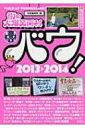 街の大爆笑百科バウ! 2013‐2014 / 宝島編集部 【本】
