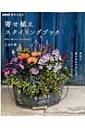 Nhk趣味の園芸 寄せ植えスタイリングブック 草花の魅力を120%引き出す 生活実用シリーズ / 上田広樹 【ムック】