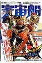 宇宙船 Vol.142 ホビージャパンmook / 宇宙船編集部 【ムック】