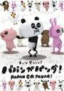 パパンがパンダ 【DVD】