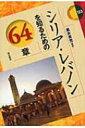 シリア・レバノンを知るための64章 エリア・スタディーズ / 黒木英充 【全集・双書】