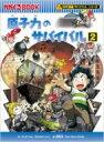 原子力のサバイバル 2 科学漫画サバイバルシリーズ / ゴムドリco. 【全集・双書】