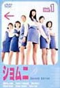 ショムニ second series 1 【DVD】