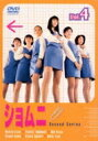 ショムニ second series 4 【DVD】
