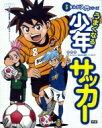 うまくなる少年サッカー 学研まんが入門シリーズ / 能田達規 【本】