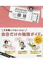 マイスタディガイド中学国語 マイスタディガイド / 学研教育出版 【全集・双書】