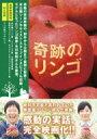 【送料無料】 奇跡のリンゴ ブルーレイ(特典DVD付2枚組) 【BLU-RAY DISC】