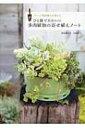 ひと鉢でかわいい多肉植物の寄せ植えノート / 黒田健太郎 【本】