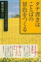樂天商城 - タテ書きはことばの景色をつくる タテヨコふたつの日本語がなぜ必要か? / 熊谷高幸 【本】