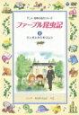ファーブル昆虫記(8) バッタとカミキリムシ 【DVD】