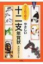 書と絵で贈るやさしい十二支年賀状 / 香田登洋子 【本】