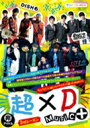 【送料無料】 超特急 DISH// / 超×D Music+2ndシーズン 【DVD】
