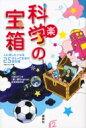 科学の宝箱 人に話したくなる25のとっておきの豆知識 TBSラジオ「夢☆夢Engine!」公式BOOK / Tbs...