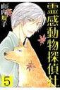 霊感動物探偵社 5 Lgaコミックス / 山内規子 【コミック】