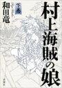 村上海賊の娘 下巻 / 和田竜 ワダリョウ 【本】