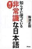 知らずに使っている実は非常識な日本語 / 梅津正樹 【単行本】