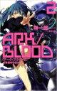 ARK / BLOOD 2 方舟都市の巫女 C★NOVELSファンタジア / 榊一郎 【新書】