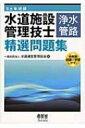 【送料無料】 5ヵ年収録水道施設管理技士精選問題集 / 水道運営管理協会 【本】